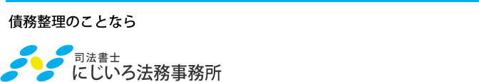 司法書士 にじいろ法務事務所|福岡 債務整理|フリーコール0120-39-0001 電話受付時間 平日9:00~18:00